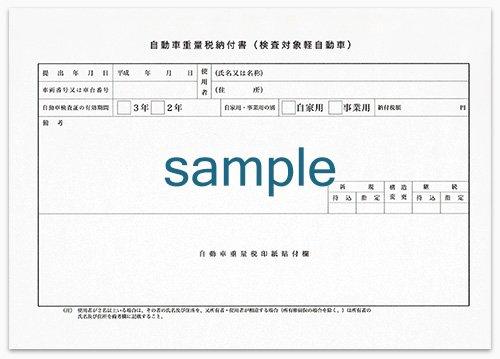 自動車重量税納付書(検査対象軽自動車)