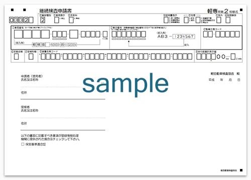 継続検査申請書(軽専用第2号様式)