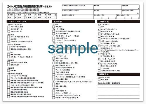 定期点検整備記録簿(軽自動車)