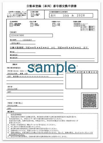 車両番号標交換申請書