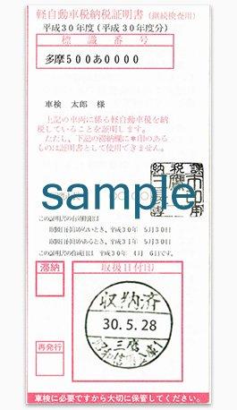 軽自動車税納税証明書(継続検査用)