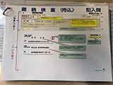 軽自動車検査協会内の見本(継続検査)